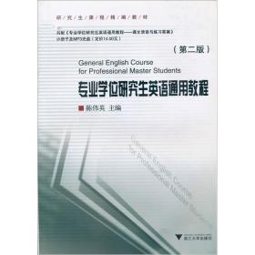 专业学位研究生英语通用教程(第2版)