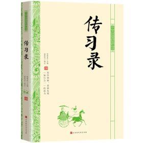传习录/中华经典轻松读