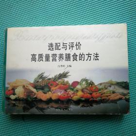 选配与评价高质量营养膳食的方法  加箱
