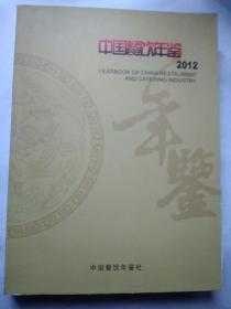 中国餐饮年鉴. 2012