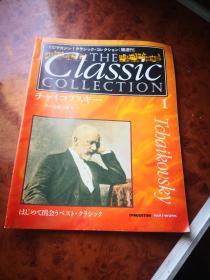 买满就送 Classic collection隔周刊 音乐家经典 N.1 音乐家柴可夫斯基和他的部分乐谱,仅14页哦