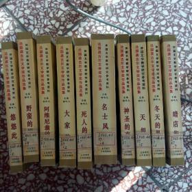 法国龚古尔文学奖作品选集全10册:天根、大家族、名士风流、阿维尼翁的情侣、神圣的夜晚、冬天的果实、暗店街、野蛮的婚礼、死人的时代、悠悠此情,全十册合售一版一印
