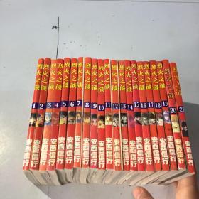 漫画:漫画 《烈火之焰 》1--21册 21册全 书口封面微污渍 微黄 正版