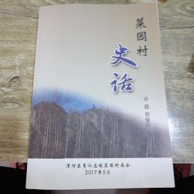 菜园村史话(河北省邢台市清河县)