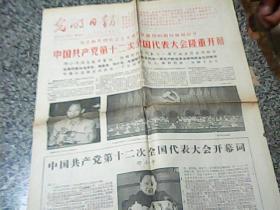 光明日报 1982年9月2日  1-4版  中国共产党第十二次全国代表大会隆重开幕