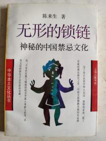 无形的锁链-神秘的中国禁忌文化
