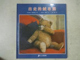 恩德作品绘本系列:出走的绒布熊【精装】