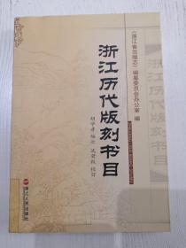浙江历代版刻书目