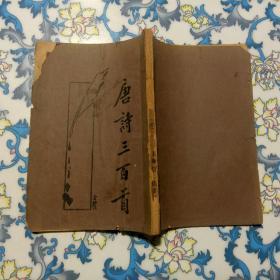 唐诗三百首  上海新文化书社
