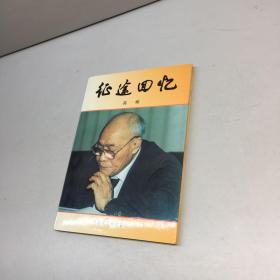 征途回忆 (作者高峻签名本)
