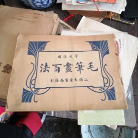 学校适用:毛笔画百法(民国十三年(1924年)上海大东书局出版)