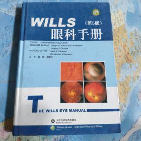 WILLS眼科手册(第5版)
