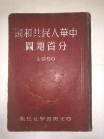 中华人民共和国分省地图 1950年初版