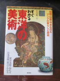 东洋の美术(图文并茂)