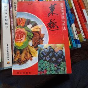 菜趣:蔬菜的学问与吃法