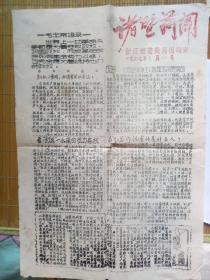 诸暨简闻(1967年,油印)