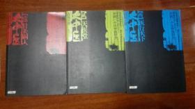 大中医:针灸铜人+天医堂+医行天下 全三册合售   B21