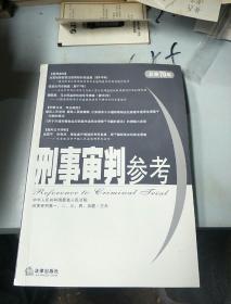 刑事审判参考(总第70集)
