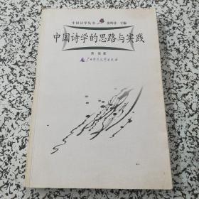 中国诗学的思路与实践(作者蒋寅签名)