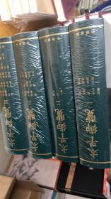 太平御览(全四册)