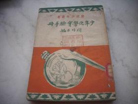 1952年开明书局出版-顾均正著【少年化学实验手册】!