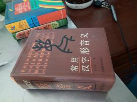 常用汉字形音义