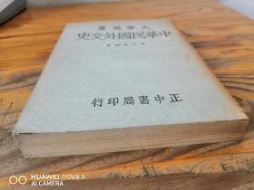 1943年初版1957年再版 大学用书《中华民国外交史》一册全