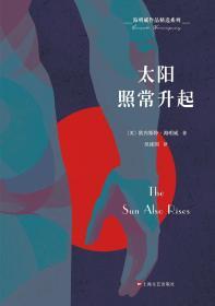 海明威作品精选系列:太阳照常升起(长篇小说)