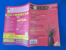 一番日本语,2009年9月/中日双语/无CD
