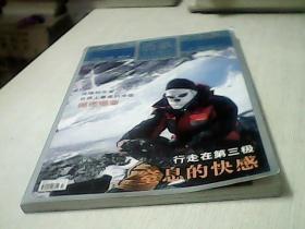 西藏人文地理 2005年7-8月号