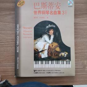 巴斯蒂安世界钢琴名曲集3:中高级(原版引进)