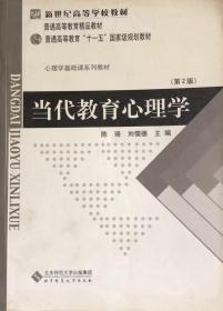 二手包邮当代教育心理学陈琦主编北京师范大学出版集团9787303042265