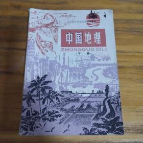 中国地理  下册