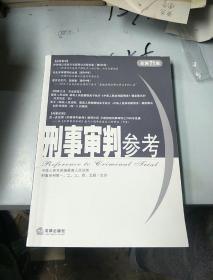 刑事审判参考(总第71集)