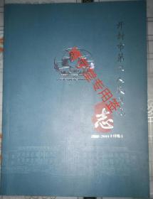 开封市第二人民医院志2002-2011(续编)