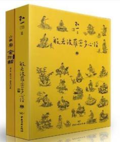 六祖讲金刚经+般若波罗密多心经(全两册)弘一法师/讲录 六祖慧能大师