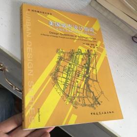 美国城市设计指南-西海岸五城市的设计政策与指导