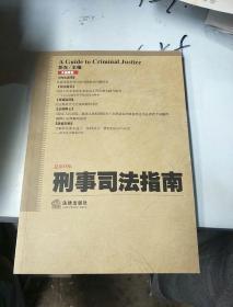 刑事司法指南(2013年第3集·总第55集)