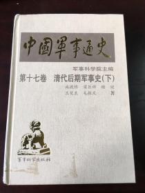 中国军事通史