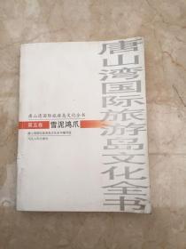 唐山湾国际旅游岛文化全书 第五卷