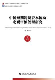 中国短期跨境资本流动宏观审慎管理研究