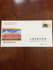天津第48中学建校50周年纪念封