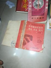 数学奥林匹克的理论 方法 技巧 上下册2本全
