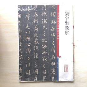 彩色放大本中国著名碑帖·集字圣教序