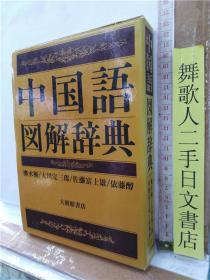 中国语图解辞典    大32开辞典