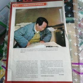 毛泽东  人民解放军的缔造者和领导者