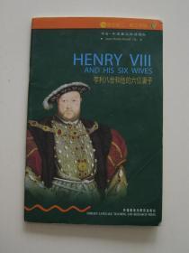 亨利八世和他的六位妻子(书虫2级,适合初二,初三年级双语读物)