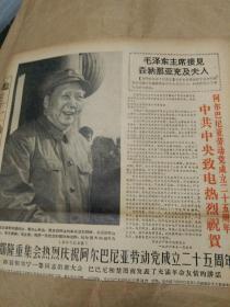 衡阳日报,1966年11月8日。剪报