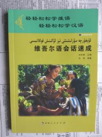 维吾尔语会话速成