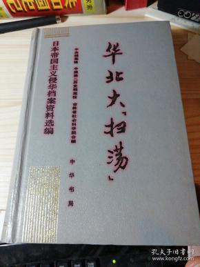 华北大扫荡:日本帝国主义侵华档案资料选编